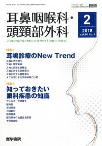 耳鼻咽喉科,頭頸部外科201802