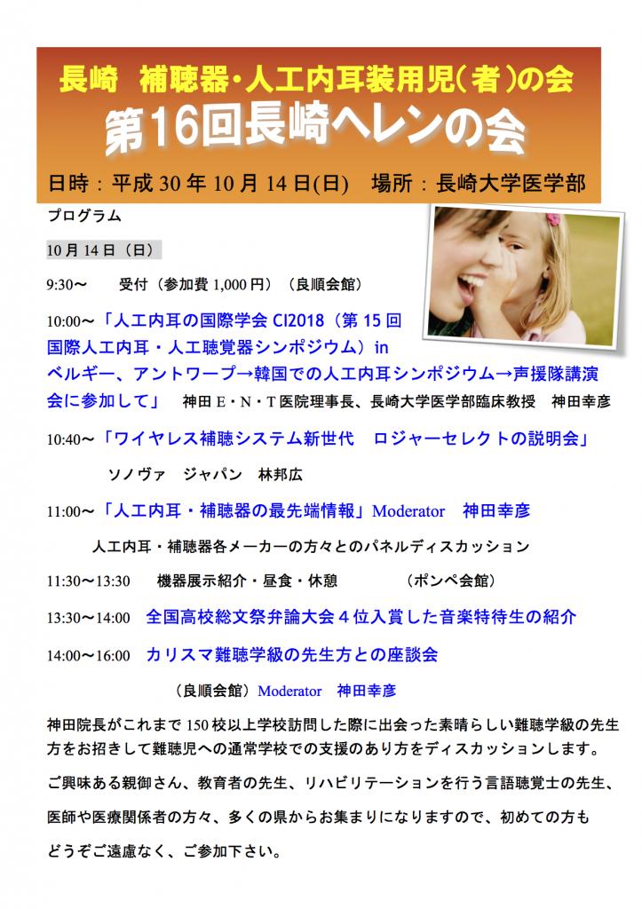 Microsoft Word - 第16回ヘレンの会(チラシ).docx