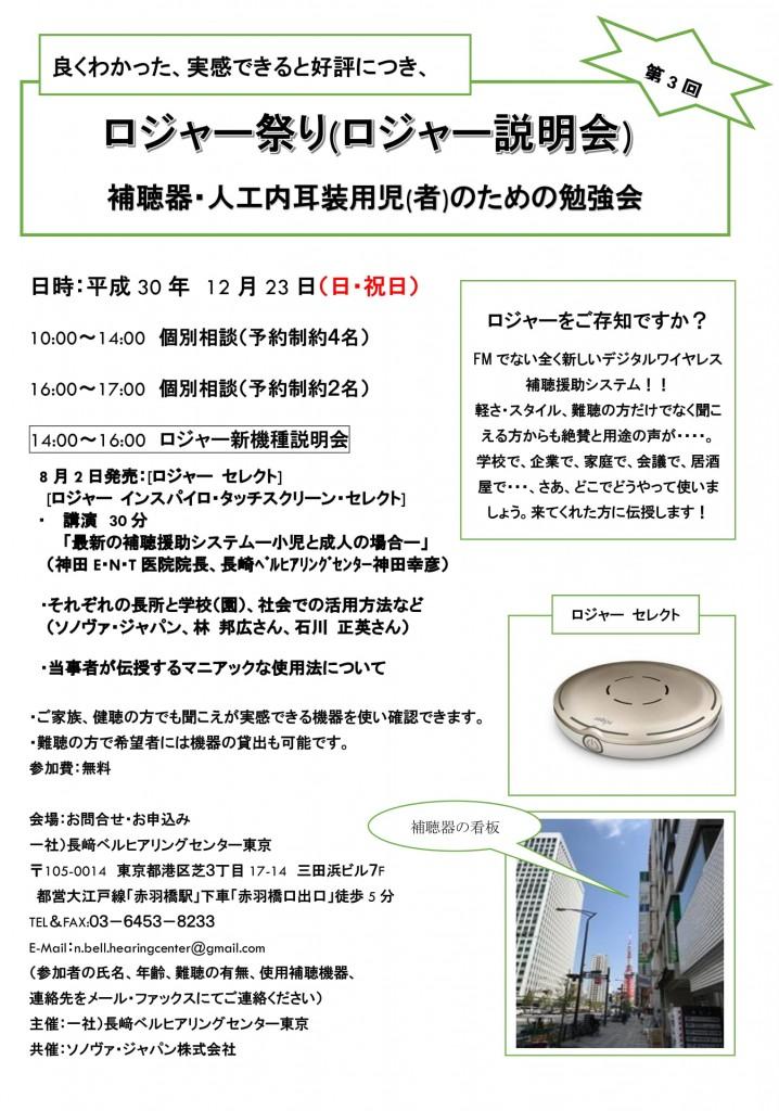 ロジャー祭りチラシ12月23日FINAL_林変更_フルネーム-1