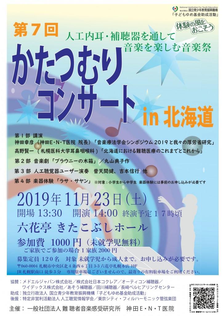 かたつむりコンサート北海道チラシV3_page-0001