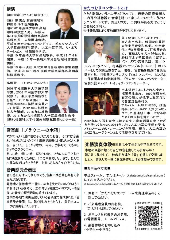 かたつむりコンサート北海道チラシV3_page-0002