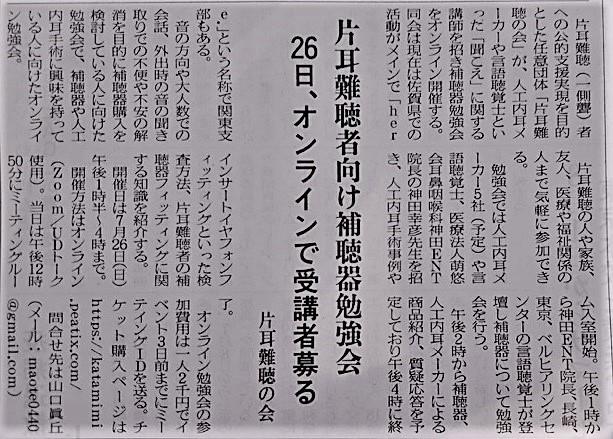 時宝光学新聞に掲載された片耳難聴者向け勉強会の記事