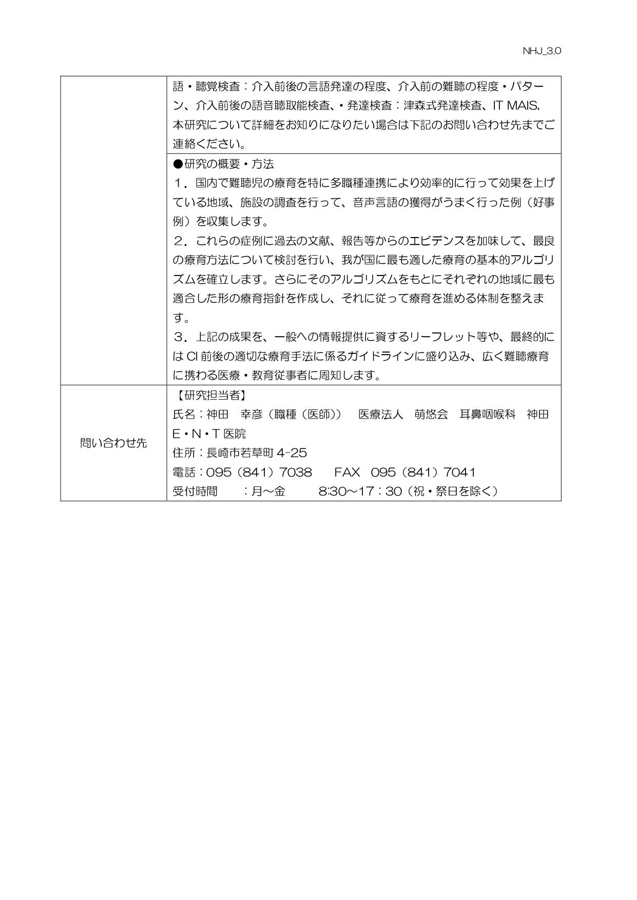 長崎大学臨床研究_page-0002