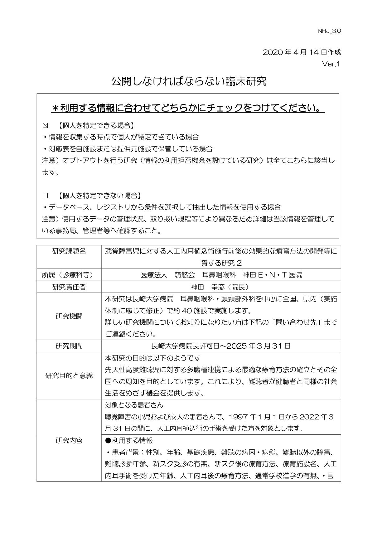 長崎大学臨床研究_page-0001
