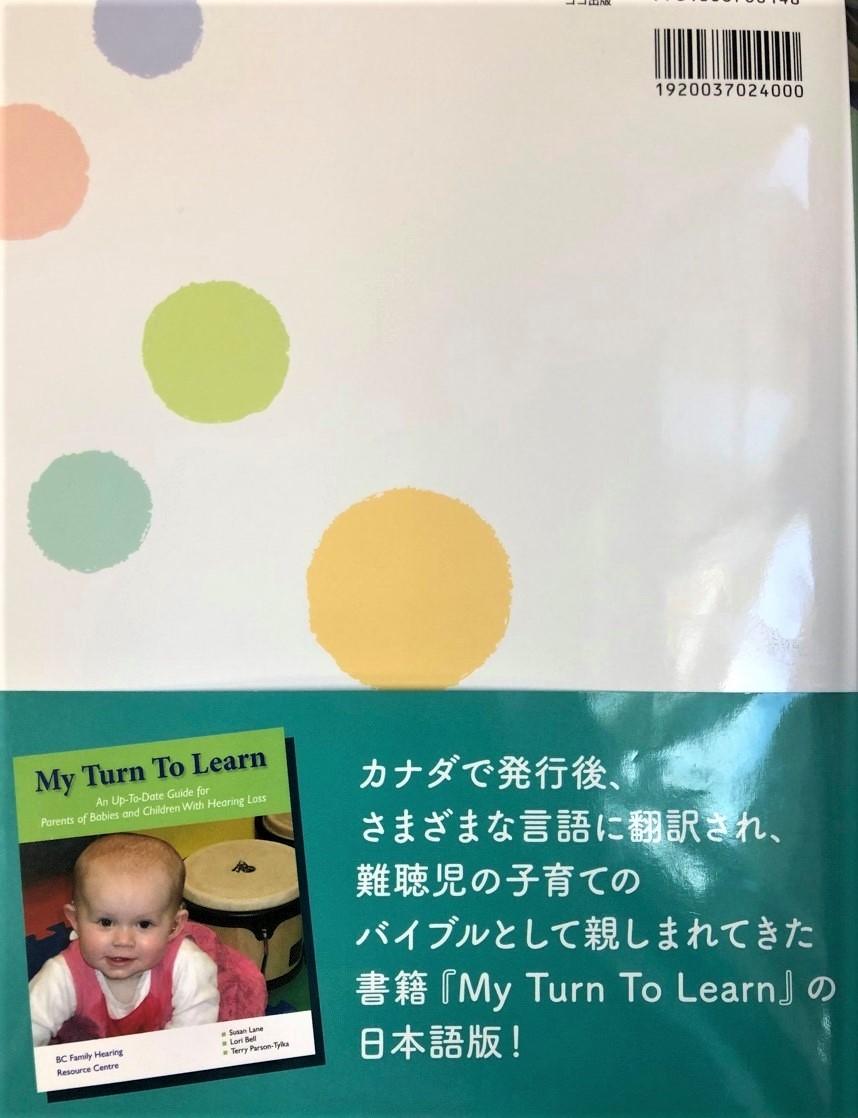 「聴くことで世界が広がる! 難聴児の豊かな子育てガイドブック」裏表紙