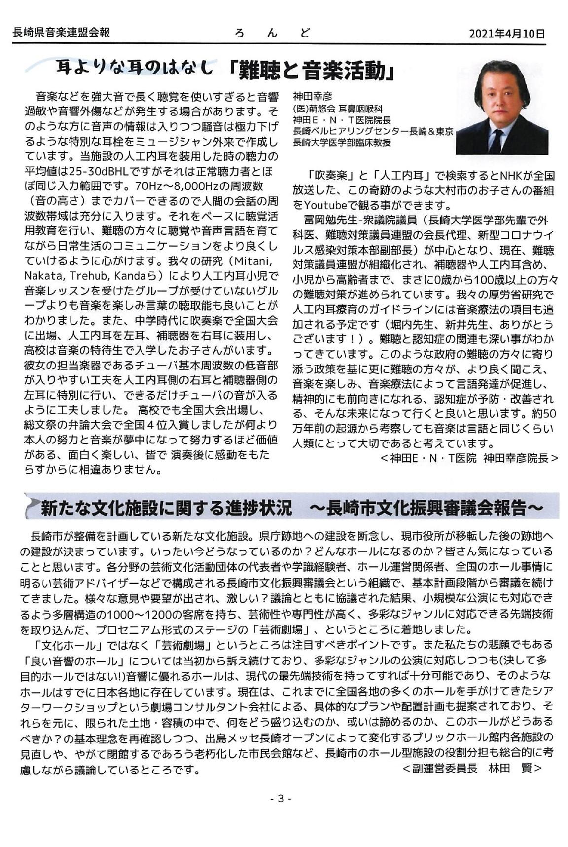 2021年4月10日長崎県音楽連盟会報 Vol.89ろんど 難聴と音楽活動
